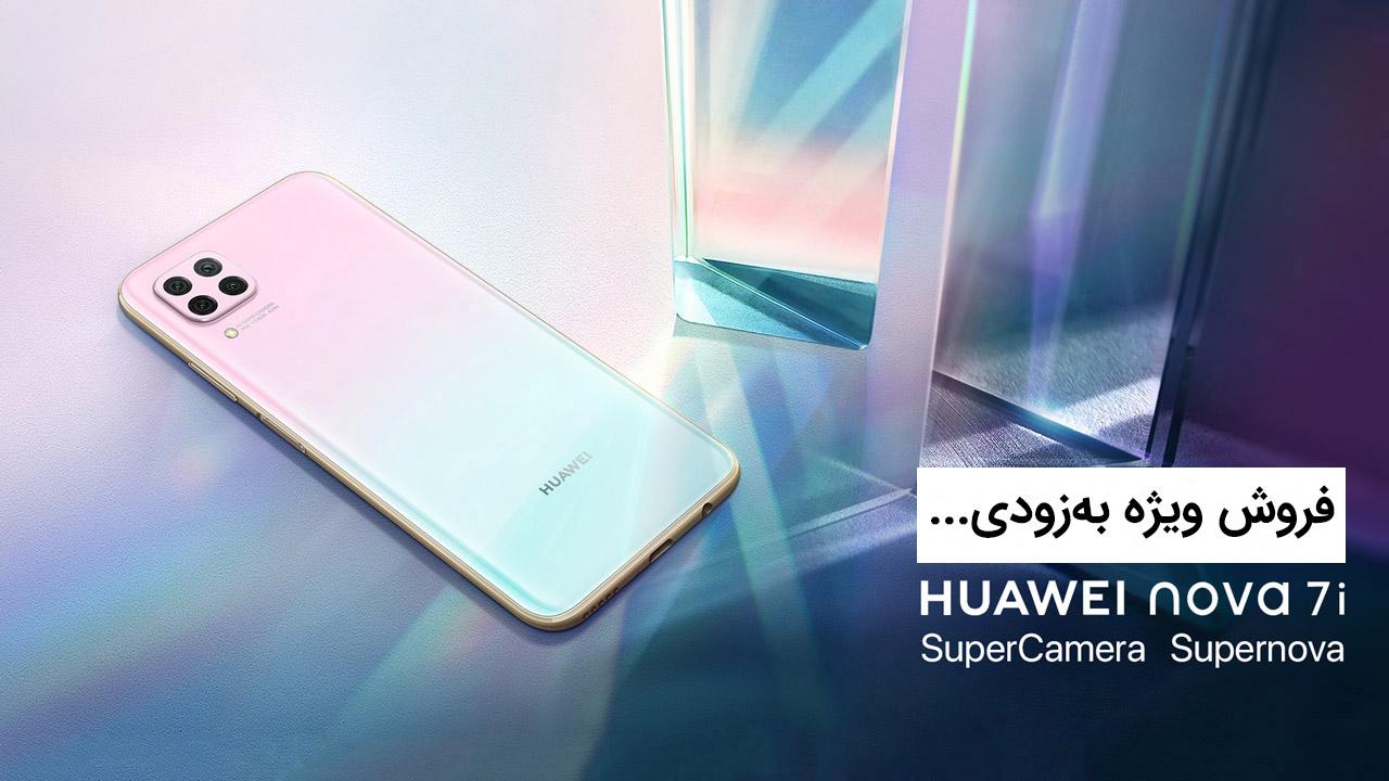huawei-nova-7i-SOON.jpg