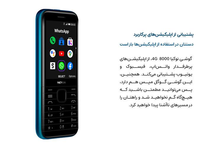 اپلیکیشنهای گوشی نوکیا 8000 نسخه 4G