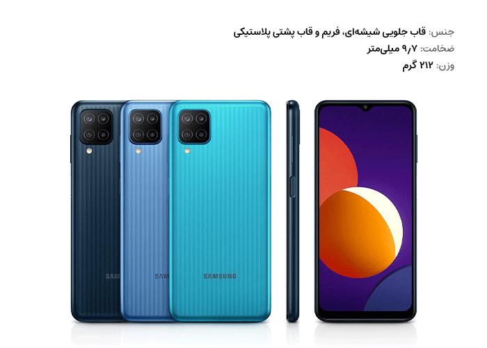 طراحی گوشی Samsung Galaxy M12