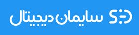 لوگو سایمان دیجیتال