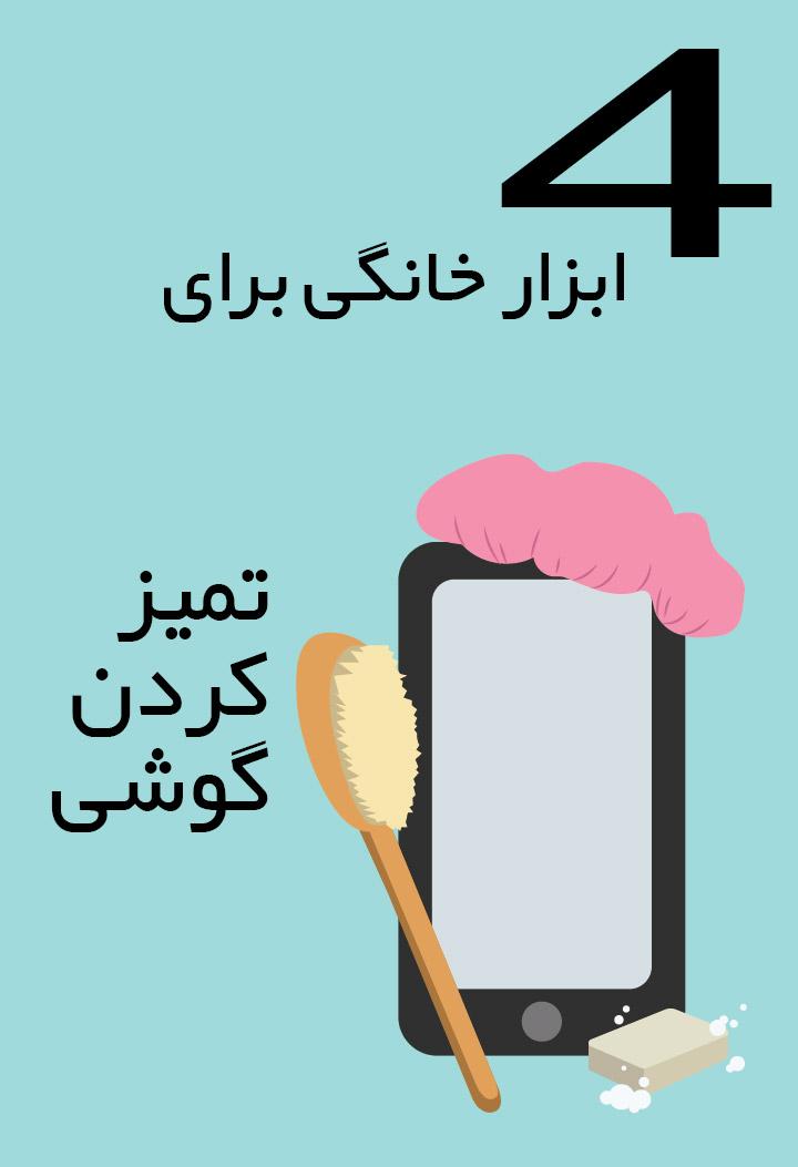 تمیز کردن گوشی