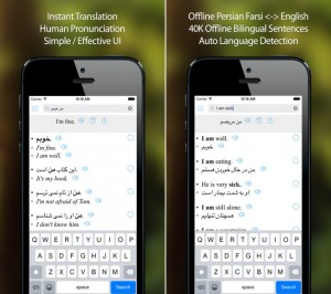 "برنامه رایگان ""Offline Translator, English Persian Farsi Sentences"""
