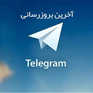 آخرین بهروزرسانی تلگرام