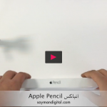 آنباکس Apple Pencil
