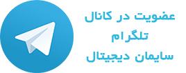 کانال تلگرام سایمان دیجیتال