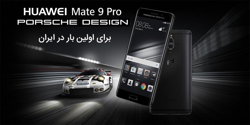 mate-9-pro-