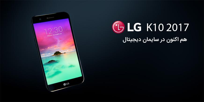 LG-K10-2017-Hero