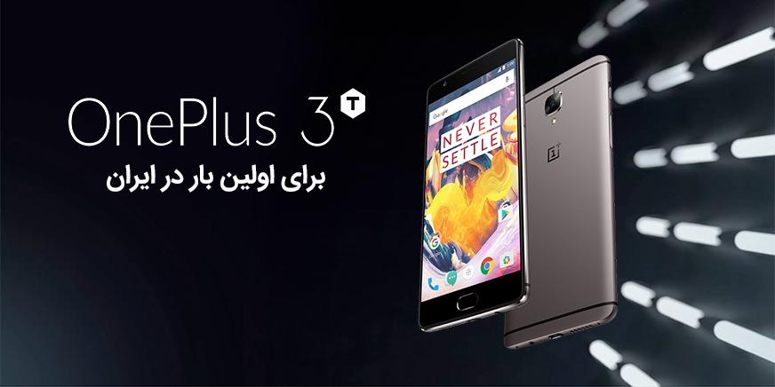 OnePlus-3T-Hero