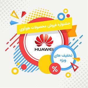فروش ویژه Huawei