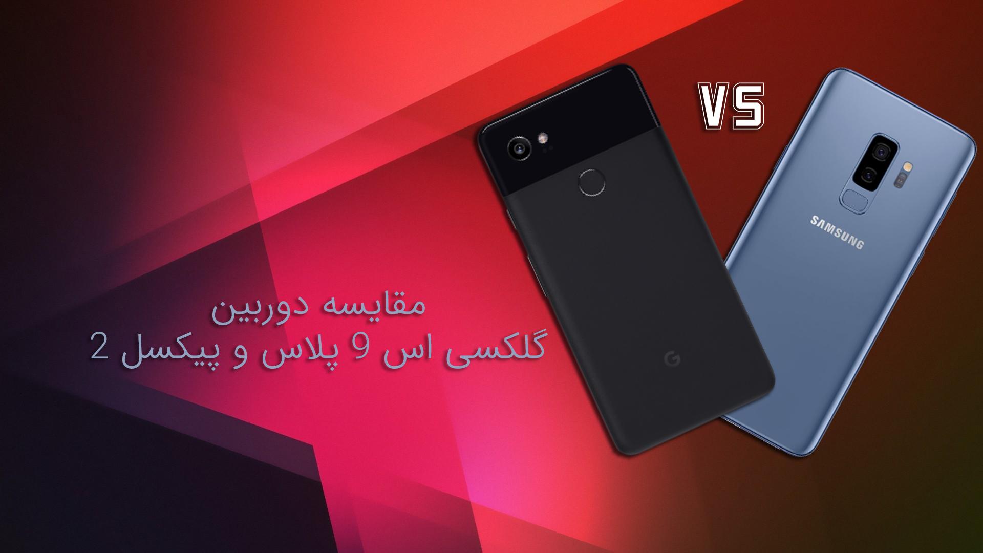 مقایسه دوربین گلکسی اس 9 پلاس با گوگل Pixel 2 XL