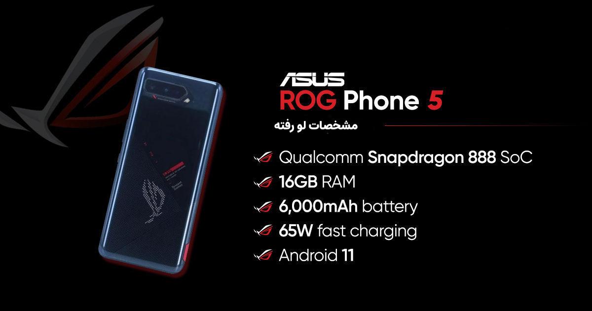 مشخصات لو رفته ASUS ROG Phone 5