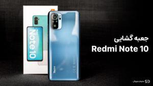 جعبه گشایی Redmi Note 10