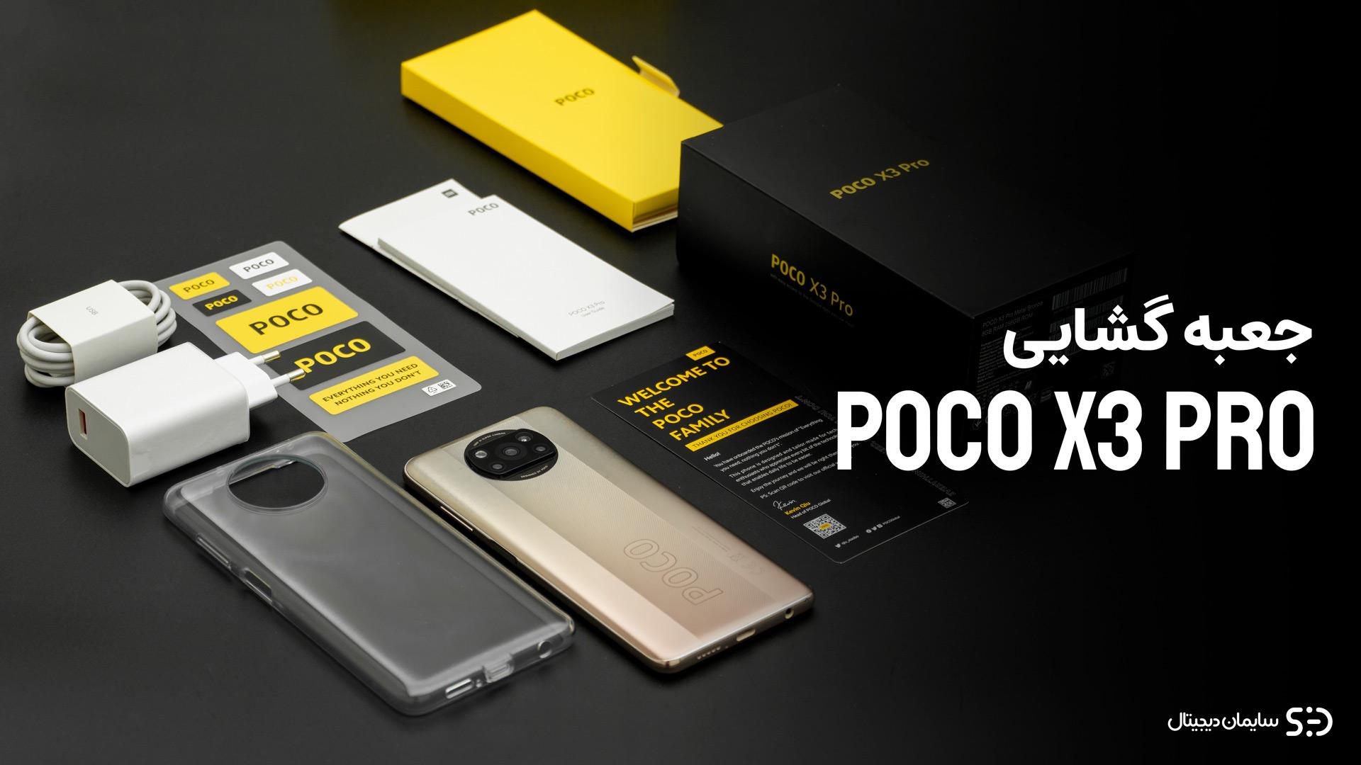 جعبه گشایی از Poco X3 Pro