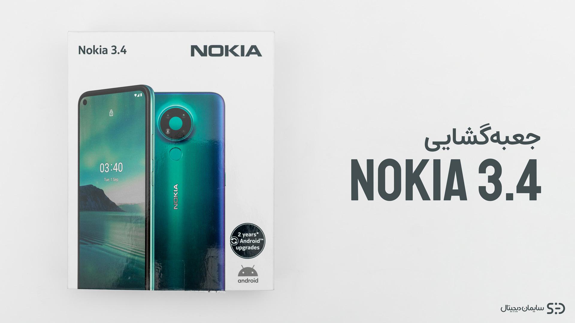 جعبه گشایی از Nokia 3.4