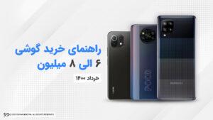 راهنمای خرید گوشی 6 تا 8