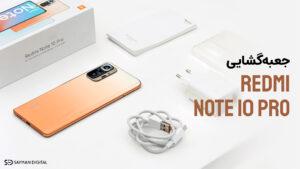 جعبه گشایی Redmi Note 10 Pro