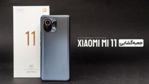 جعبه گشایی از Mi 11