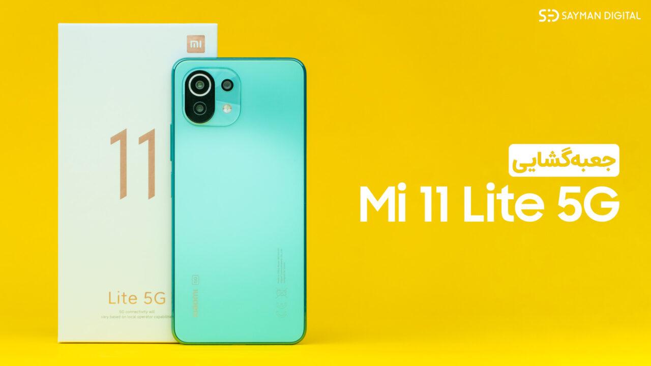 جعبه گشایی Mi 11 Lite 5G