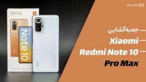 جعبه گشایی Redmi Note 10 Pro Max
